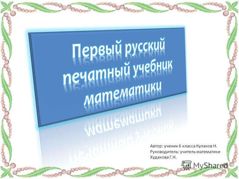 Автор: ученик 6 класса Кулаков Н. Руководитель: учитель математики Худакова Г.Н.