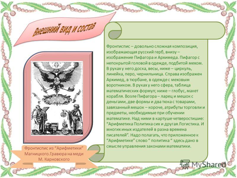Фронтиспис – довольно сложная композиция, изображающая русский герб, внизу – изображение Пифагора и Архимеда. Пифагор с непокрытой головой в одежде, подбитой мехом. В руках у него доска, весы, ниже – циркуль, линейка, перо, чернильница. Справа изобра