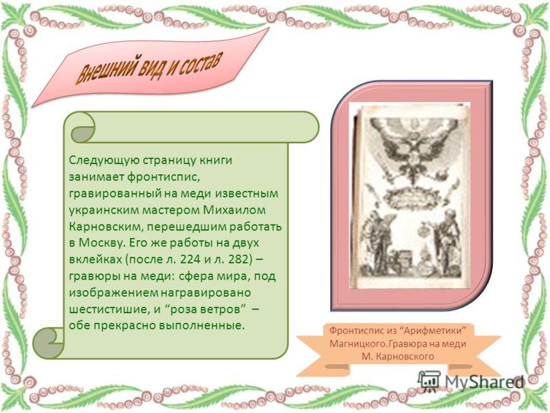 Следующую страницу книги занимает фронтиспис, гравированный на меди известным украинским мастером Михаилом Карновским, перешедшим работать в Москву. Его же работы на двух вклейках (после л. 224 и л. 282) – гравюры на меди: сфера мира, под изображение