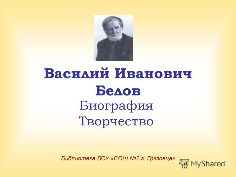 1 Василий Иванович Белов Библиотека БОУ «СОШ 2 г. Грязовца» Биография Творчество