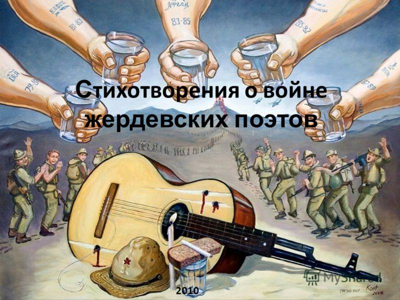 С тихотворения о войне жердевских поэтов 2010