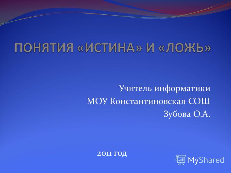 Учитель информатики МОУ Константиновская СОШ Зубова О.А. 2011 год