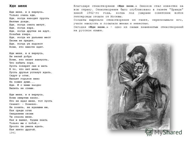Ответыmailru стихи о войне о том как женщины ждали солдат