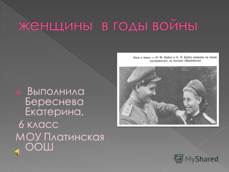 Выполнила Береснева Екатерина, 6 класс МОУ Платинская ООШ