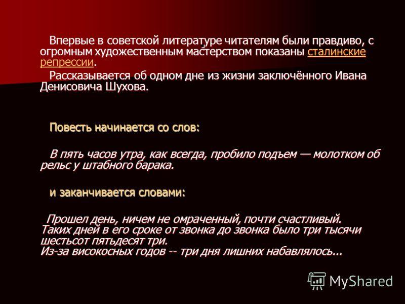 . Впервые в советской литературе читателям были правдиво, с огромным художественным мастерством показаны сталинские репрессии. Впервые в советской литературе читателям были правдиво, с огромным художественным мастерством показаны сталинские репрессии