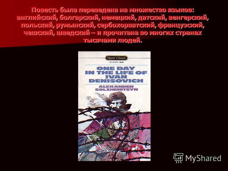 Повесть была переведена на множество языков: английский, болгарский, немецкий, датский, венгерский, польский, румынский, сербохорватский, французский, чешский, шведский – и прочитана во многих странах тысячами людей.
