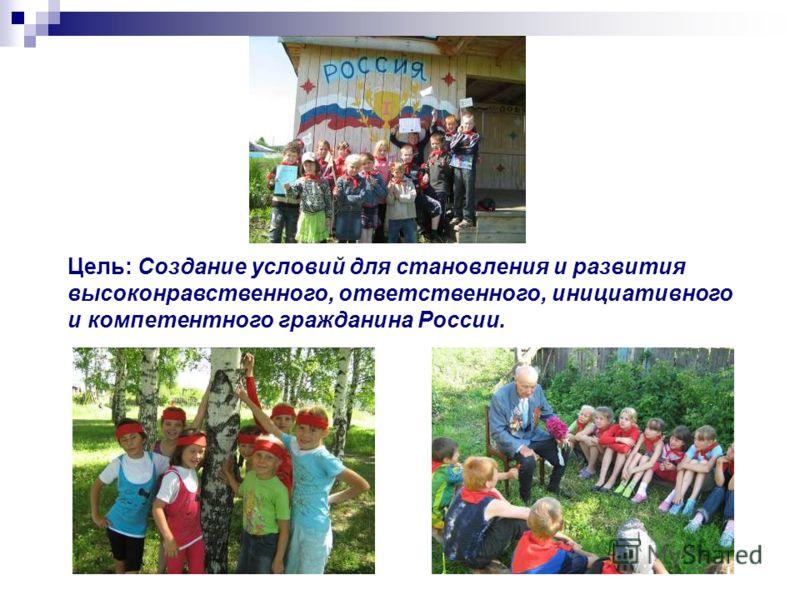 Цель: Создание условий для становления и развития высоконравственного, ответственного, инициативного и компетентного гражданина России.
