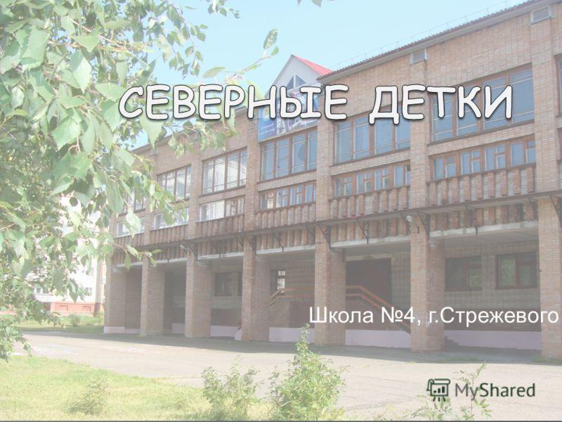 Школа 4, г.Стрежевого