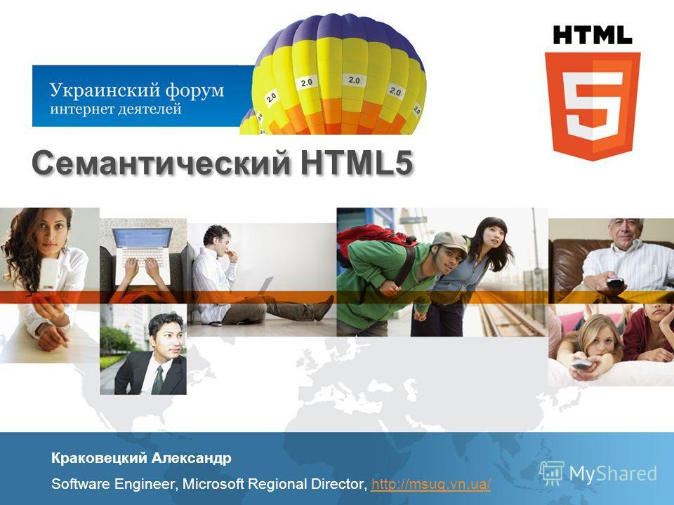 Семантический HTML5 Краковецкий Александр Software Engineer, Microsoft Regional Director, http://msug.vn.ua/http://msug.vn.ua/
