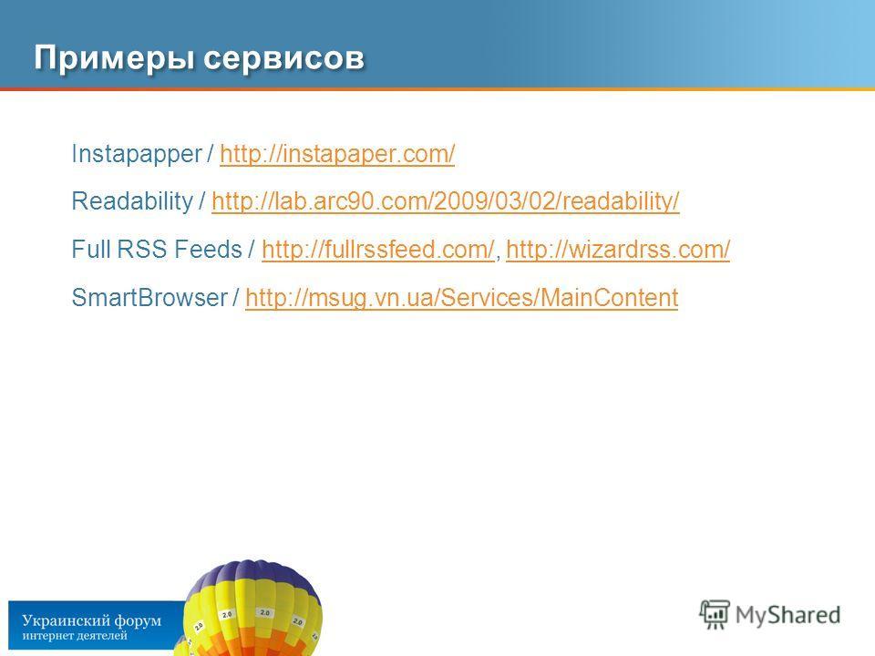 16 © comScore, Inc. Confidential. 16 Примеры сервисов Instapapper / http://instapaper.com/http://instapaper.com/ Readability / http://lab.arc90.com/2009/03/02/readability/http://lab.arc90.com/2009/03/02/readability/ Full RSS Feeds / http://fullrssfee