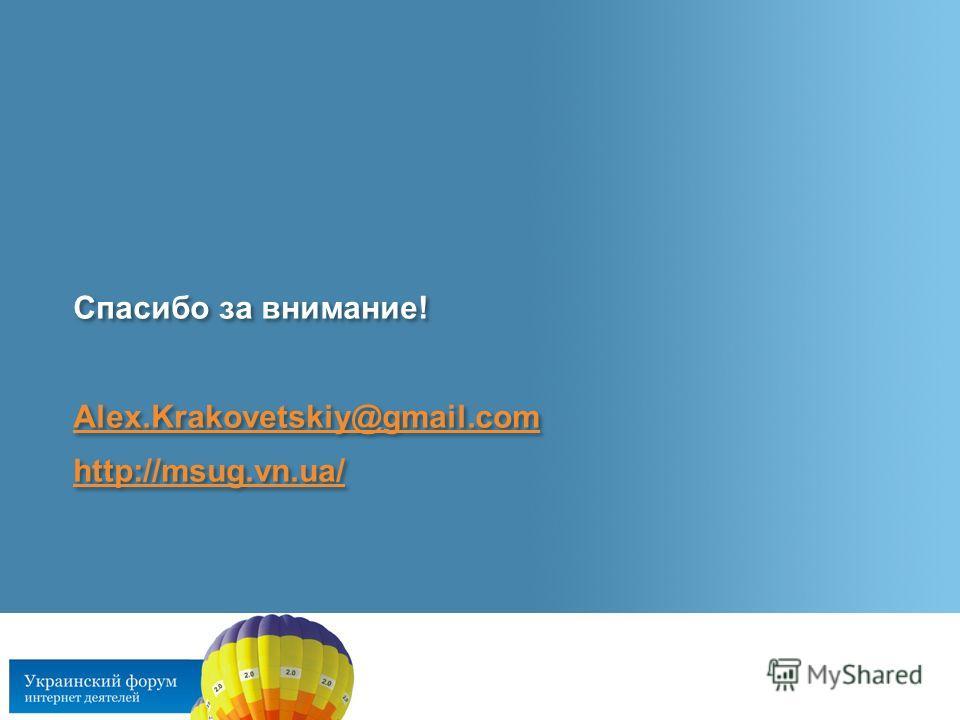 17 © comScore, Inc. Confidential. Спасибо за внимание! Alex.Krakovetskiy@gmail.com http://msug.vn.ua/ Спасибо за внимание! Alex.Krakovetskiy@gmail.com http://msug.vn.ua/