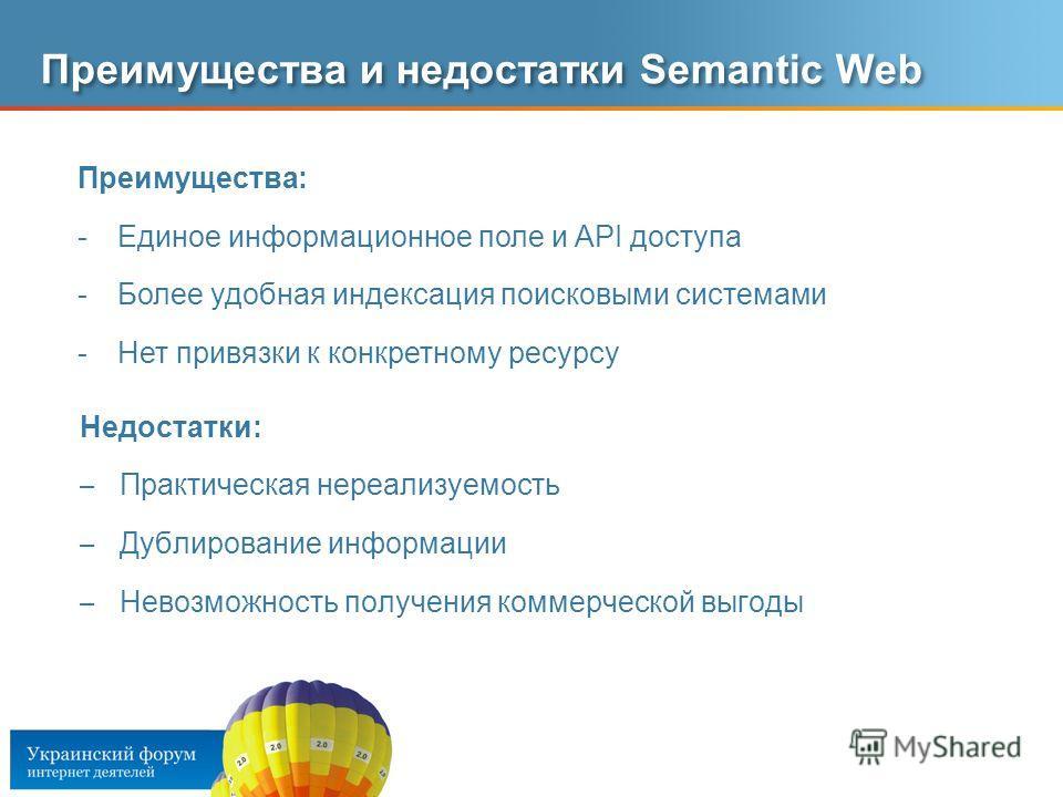 5 © comScore, Inc. Confidential. 5 Преимущества и недостатки Semantic Web Недостатки: – Практическая нереализуемость – Дублирование информации – Невозможность получения коммерческой выгоды Преимущества: -Единое информационное поле и API доступа -Боле