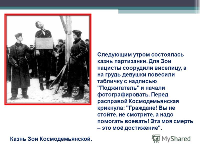 Казнь Зои Космодемьянской. Следующим утром состоялась казнь партизанки. Для Зои нацисты соорудили виселицу, а на грудь девушки повесили табличку с надписью