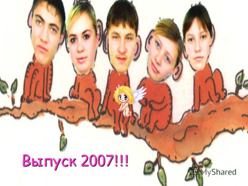 Выпуск 2007!!!
