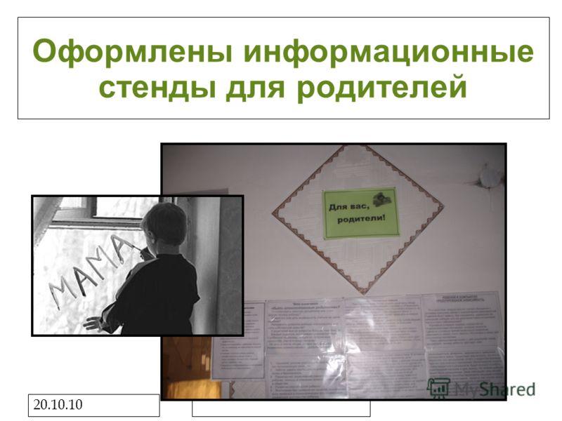 20.10.10 Оформлены информационные стенды для родителей