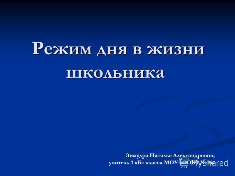 Режим дня в жизни школьника Зимудра Наталья Александровна, учитель 1 «Б» класса МОУ «ООШ 16»