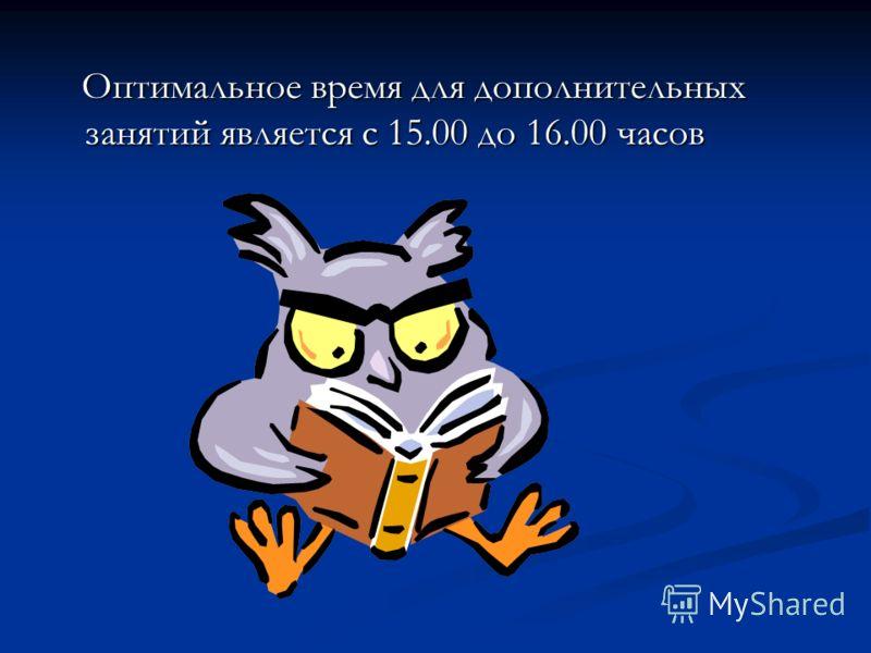 Оптимальное время для дополнительных занятий является с 15.00 до 16.00 часов Оптимальное время для дополнительных занятий является с 15.00 до 16.00 часов
