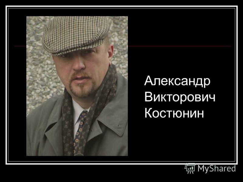 Александр Викторович Костюнин