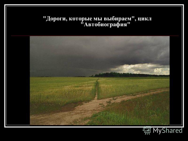 Дороги, которые мы выбираем, цикл Автобиография «Дороги, которые мы выбираем»