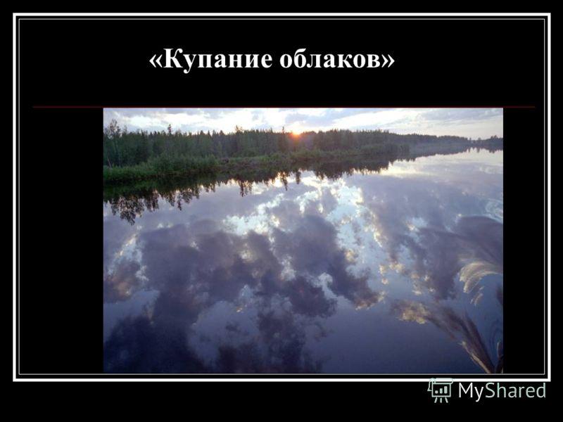 «Купание облаков»