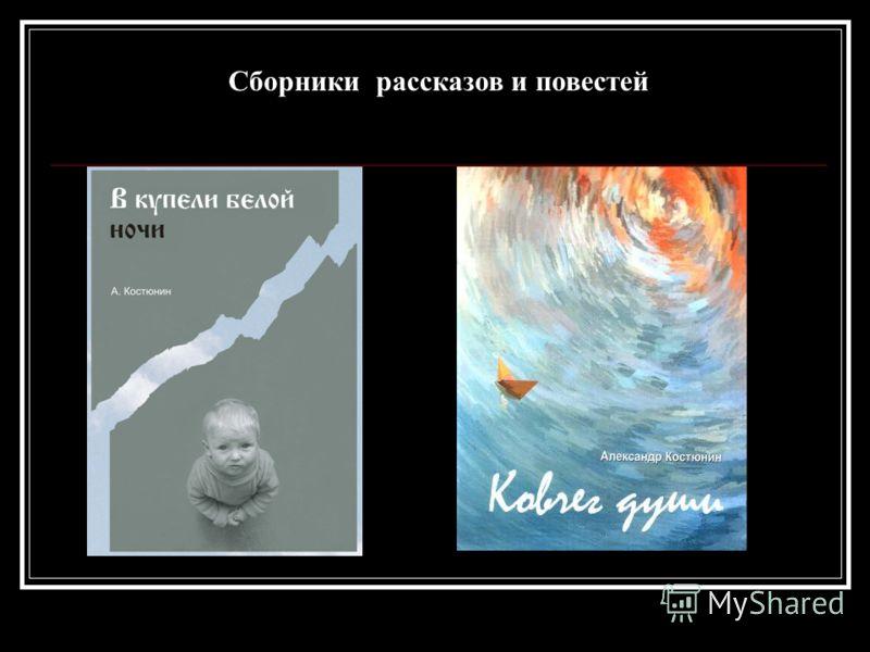 Сборники рассказов и повестей