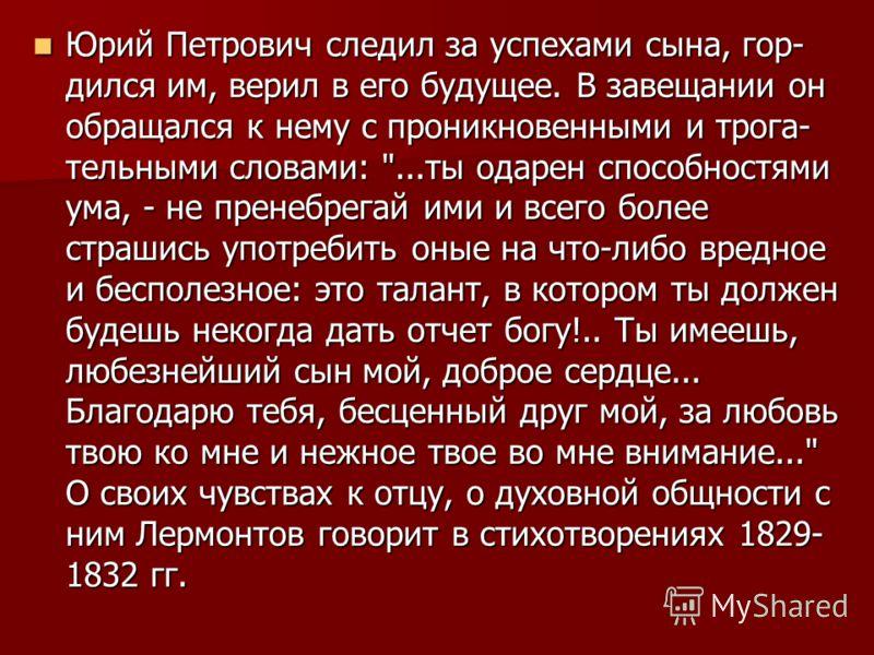 Юрий Петрович следил за успехами сына, гор дился им, верил в его будущее. В завещании он обращался к нему с проникновенными и трога тельными словами: