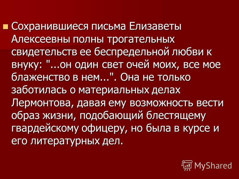 Сохранившиеся письма Елизаветы Алексеевны полны трогательных свидетельств ее беспредельной любви к внуку:
