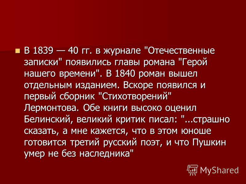 В 1839 40 гг. в журнале