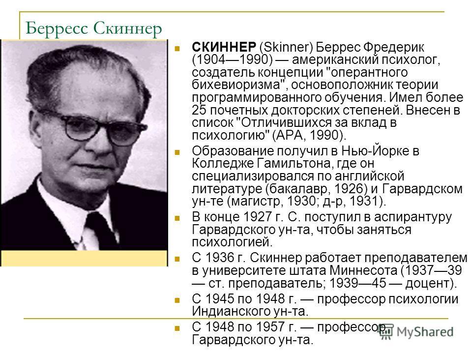 Берресс Скиннер СКИННЕР (Skinner) Беррес Фредерик (19041990) американский психолог, создатель концепции