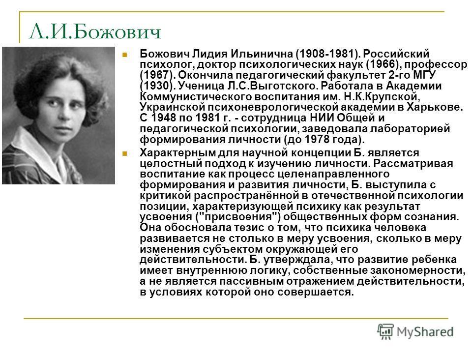 Л.И.Божович Божович Лидия Ильинична (1908-1981). Российский психолог, доктор психологических наук (1966), профессор (1967). Окончила педагогический фа