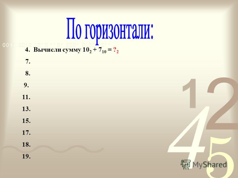 4. Вычисли сумму 10 2 + 7 10 = ? 2 7. 8. 9. 11. 13. 15. 17. 18. 19.