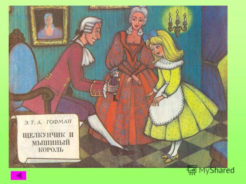 Мари громко вскрикнула от радости, а мать сказала, улыбаясь: Мари - Вот видишь, как заботится крёстный о твоём Щелкунчике… «Ах, Ваше величество, мой хозяин, маркиз Карабас, очень богат. Для него всё это мелочь. Но он был бы очень счастлив, если бы Вы