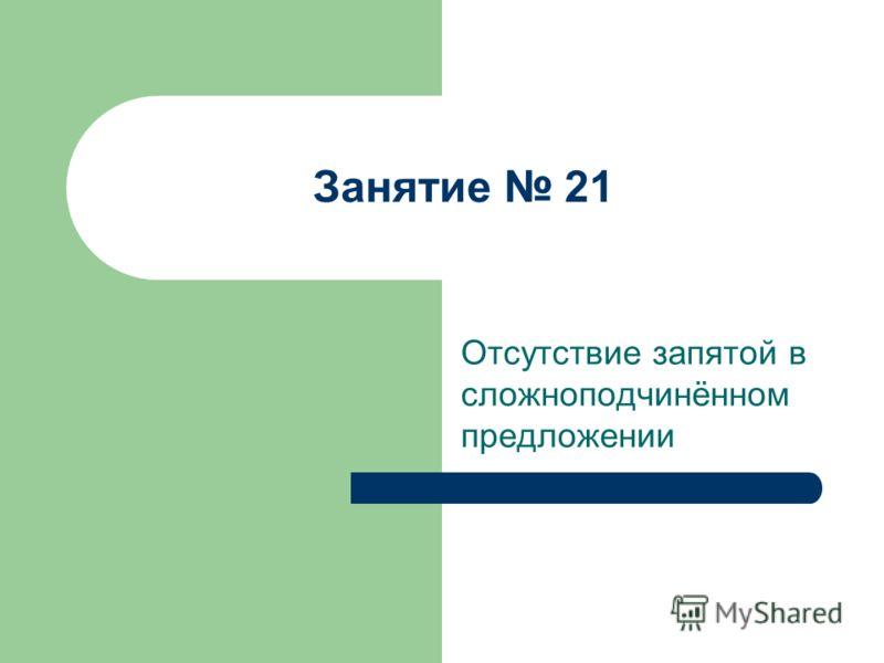Занятие 21 Отсутствие запятой в сложноподчинённом предложении