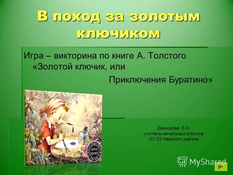 Презентация книги золотой ключик скачать