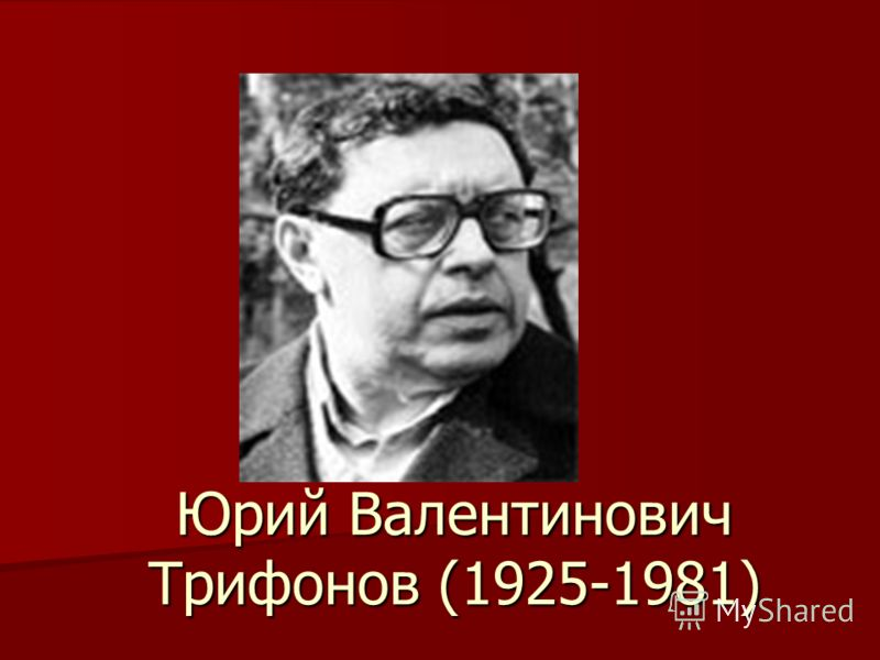 Юрий Валентинович Трифонов (1925-1981)