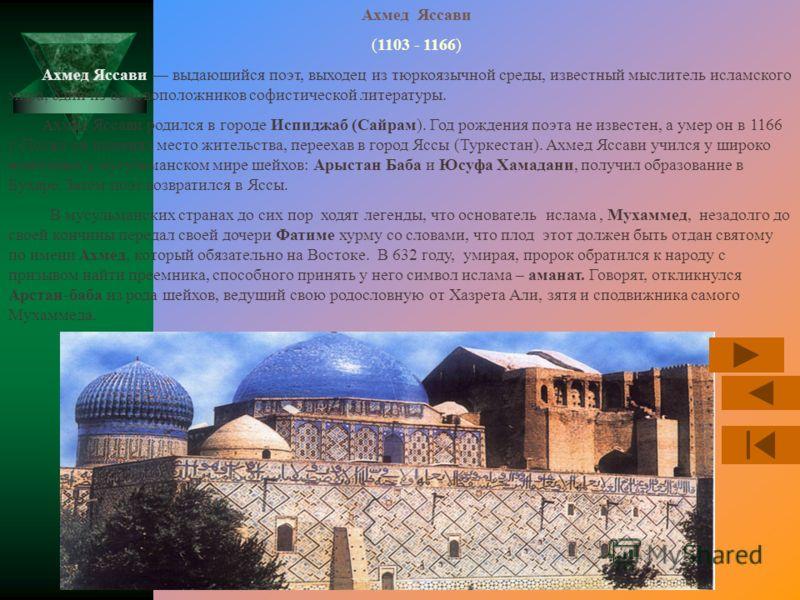 Аль-Фараби уже в средние века выступил страстным защитником человеческого разума. Причем его убеждения основывались на солидарном фундаменте осмыслени