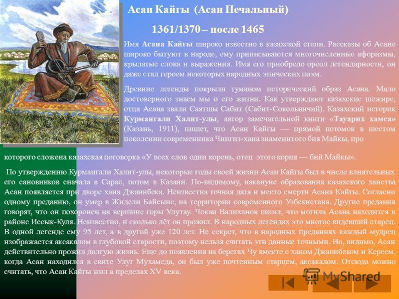 Ахмед Яссави (1103 - 1166) Ахмед Яссави выдающийся поэт, выходец из тюркоязычной среды, известный мыслитель исламского мира, один из основоположников софистической литературы. Ахмед Яссави родился в городе Испиджаб (Сайрам). Год рождения поэта не из