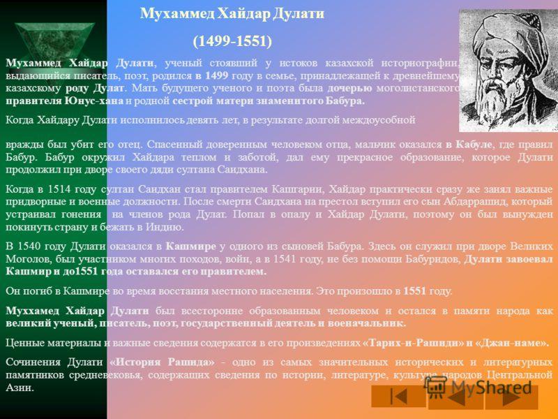 Асан Кайгы (Асан Печальный) 1361/1370 – после 1465 Имя Асана Кайгы широко известно в казахской степи. Рассказы об Асане широко бытуют в народе, ему приписываются многочисленные афоризмы, крылатые слова и выражения. Имя его приобрело ореол легендарнос