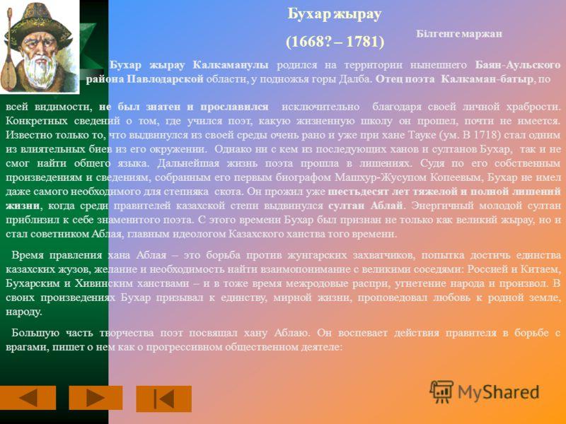 Кадыргали Жалаири (1530 - 1605) Кадыргали Касымулы Жалаири – казахский бии из рода жалаир (название рода служит и фамилией, указывающей на родовую принадлежность). Он был наставником и советником казахского султана Ураз-Мухаммеда, племянника хана Тев