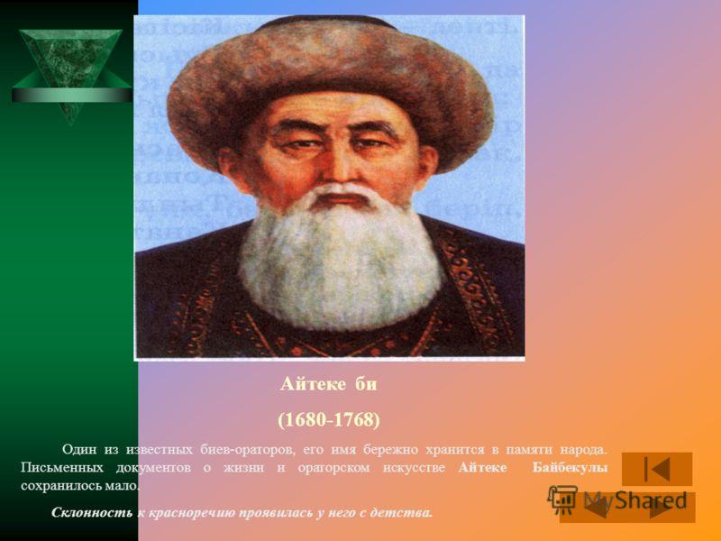 Казыбек би (1668-1765) Казыбек Кельдибекулы – видный деятель прошлого, внесший большой вклад в формирование казахского языка, развитие устной словесности. Казыбек – бий Среднего жуза был известен в народе как Каздауысты Казыбек («Казыбек, не превзойд