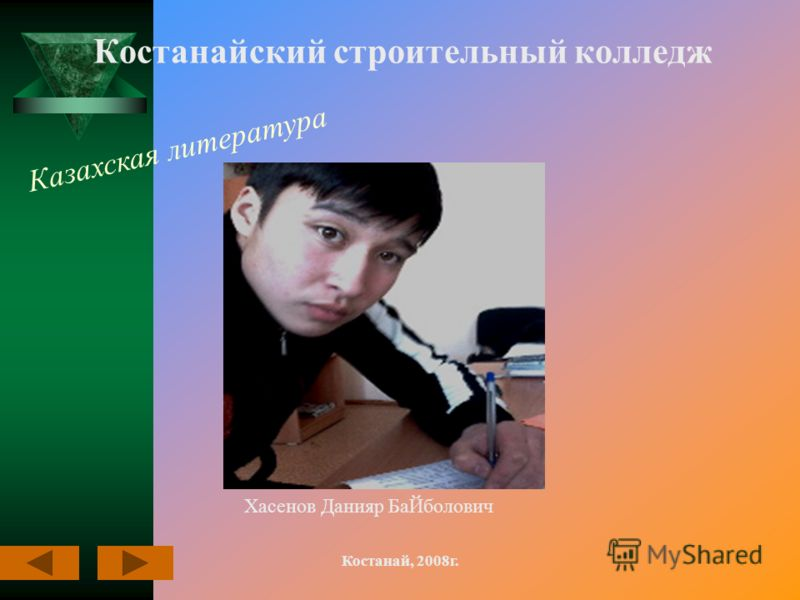 Казахская литература Первые писатели казахско Й литературы Автор