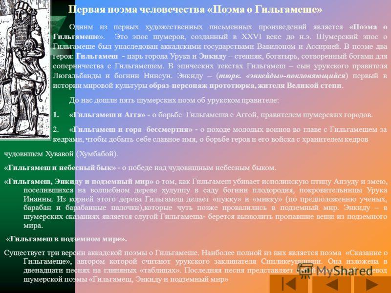 Введение Казахская литература формировалась в течение длительного времени. Ее традиции восходят к далекому историческому прошлому – общему для развития многих литератур мира, в частности, к прототюркской и тюркской литературам. Очагами цивилизации в