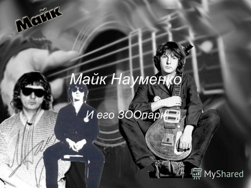 Майк Науменко И его ЗООпарк