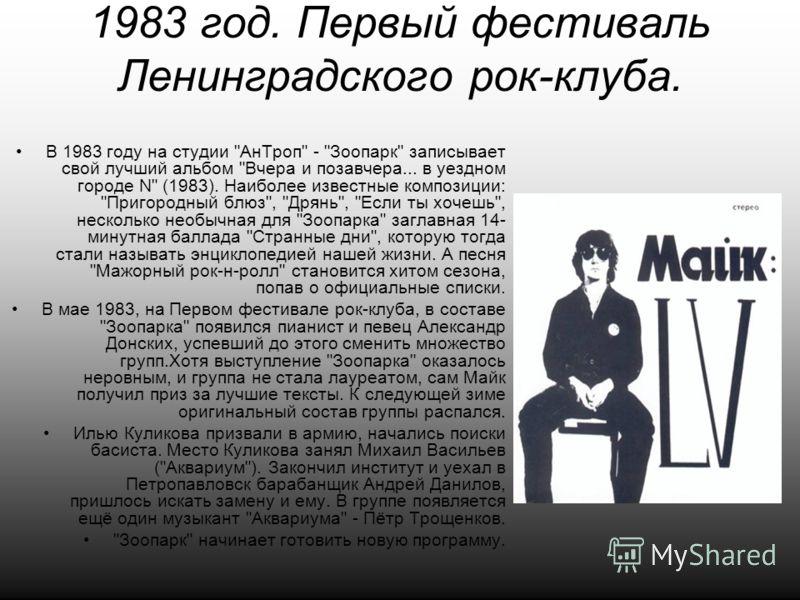1983 год. Первый фестиваль Ленинградского рок-клуба. В 1983 году на студии