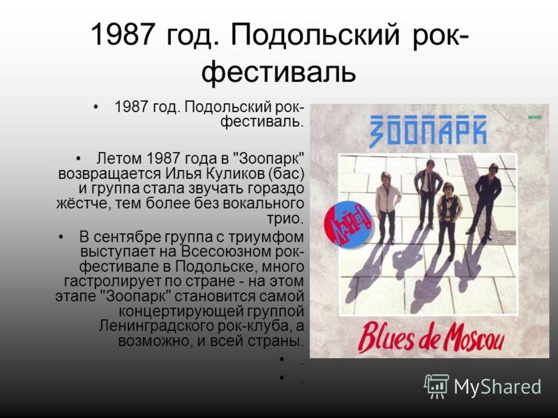 1987 год. Подольский рок- фестиваль 1987 год. Подольский рок- фестиваль. Летом 1987 года в