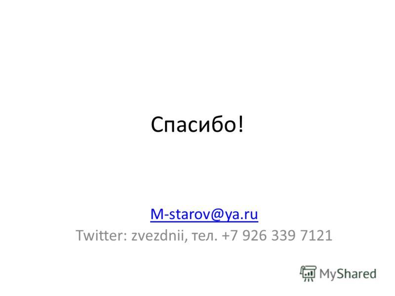 Спасибо! M-starov@ya.ru Twitter: zvezdnii, тел. +7 926 339 7121