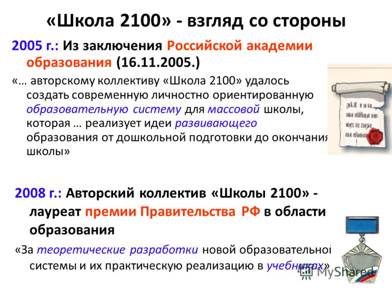 «Школа 2100» - взгляд со стороны 2005 г.: Из заключения Российской академии образования (16.11.2005.) «… авторскому коллективу «Школа 2100» удалось создать современную личностно ориентированную образовательную систему для массовой школы, которая … ре