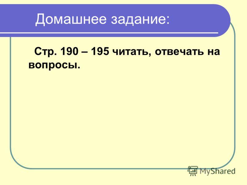 Домашнее задание: Стр. 190 – 195 читать, отвечать на вопросы.