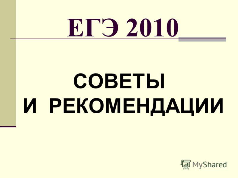 ЕГЭ 2010 СОВЕТЫ И РЕКОМЕНДАЦИИ