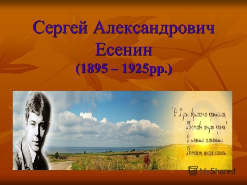 Сергей Александрович Есенин (1895 – 1925рр.)